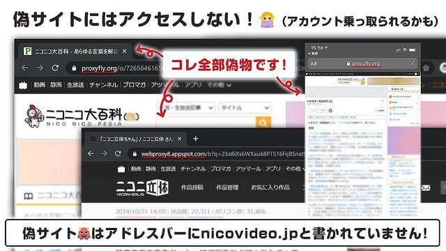 ニコニコ動画の偽サイトを確認、アカウントを乗っ取りの可能性も注意!