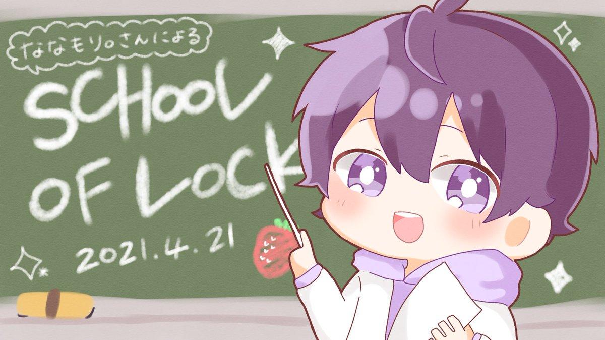 RT @mamamame_15: ななもり先生SCHOOL OF LOCK!へのご出演ありがとうございました☺️💜!  #ななもりぎゃらりー...