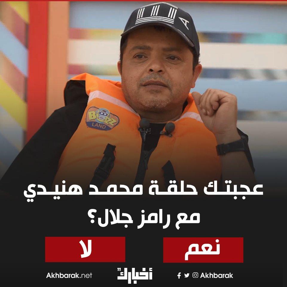 شاركنا.. قولنا إيه رأيك في حلقة محمد هنيدي مع رامز جلال 🤔