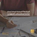 Image for the Tweet beginning: توكل على الله وتجنب المراجعة