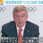 IOC会長、緊急事態宣言はGWが対象でオリンピックには関係ない!