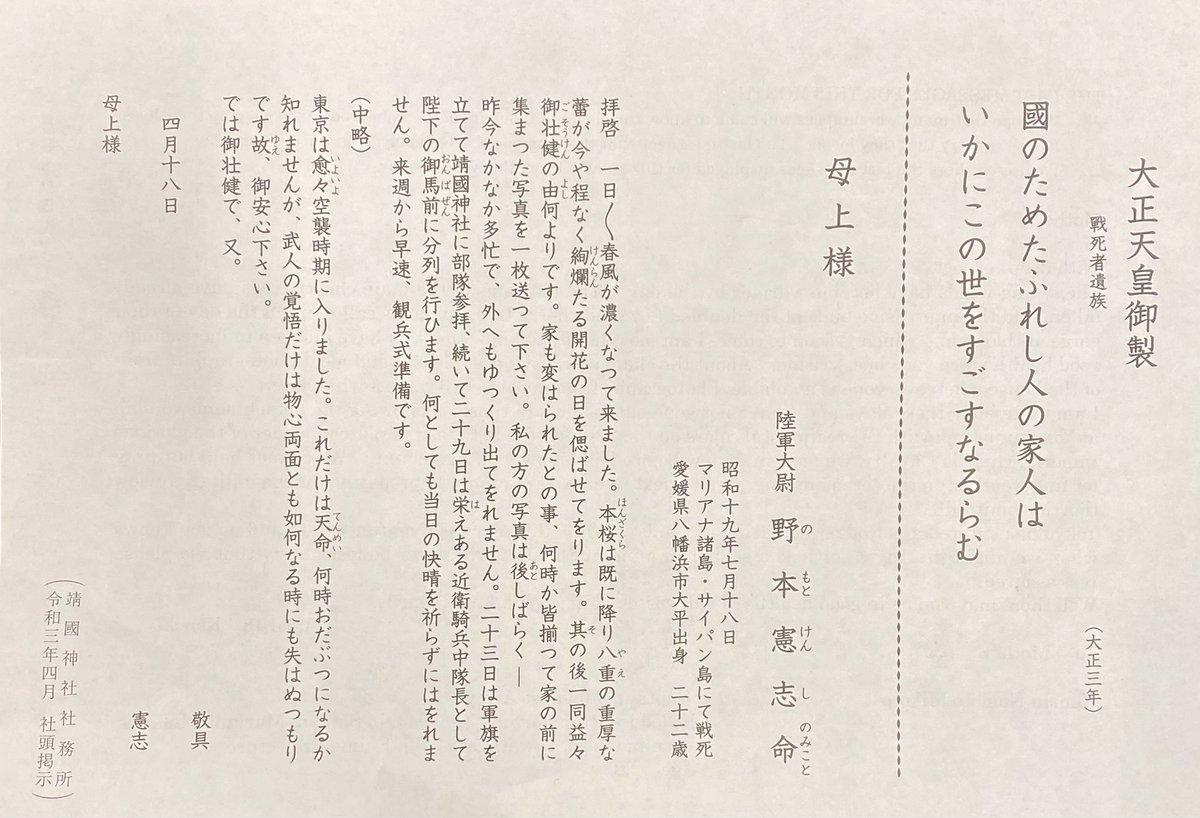 山田宏 自民党参議院議員さんの投稿画像
