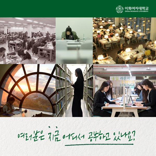 [History DNA] Study with EWHA #midterm_already #staying_up_all_night_at_the_library #passionate_Ewhains #hang_in_there_during_midterm #historyDNA #Ewhawomansuniversity #EWHA #UNIV 이미지