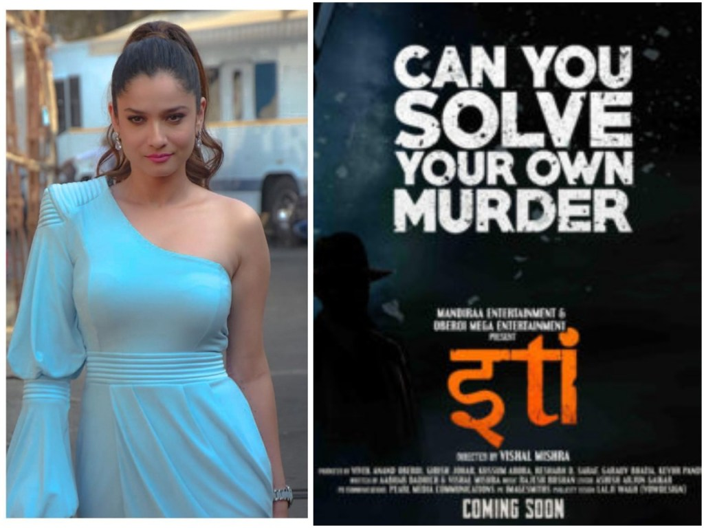"Box Office Worldwide on Twitter: ""#AnkitaLokhande To Star In #VivekOberoi Backed, #VishalRanjanMishra Directorial Murder Mystery #Iti #CanYouSolveYourOwnMurder @anky1912 @mishravishal @RajeevSen11 #ItiCanYouSolveYourOwnMurder @ItiTheFilm @vivekoberoi ..."