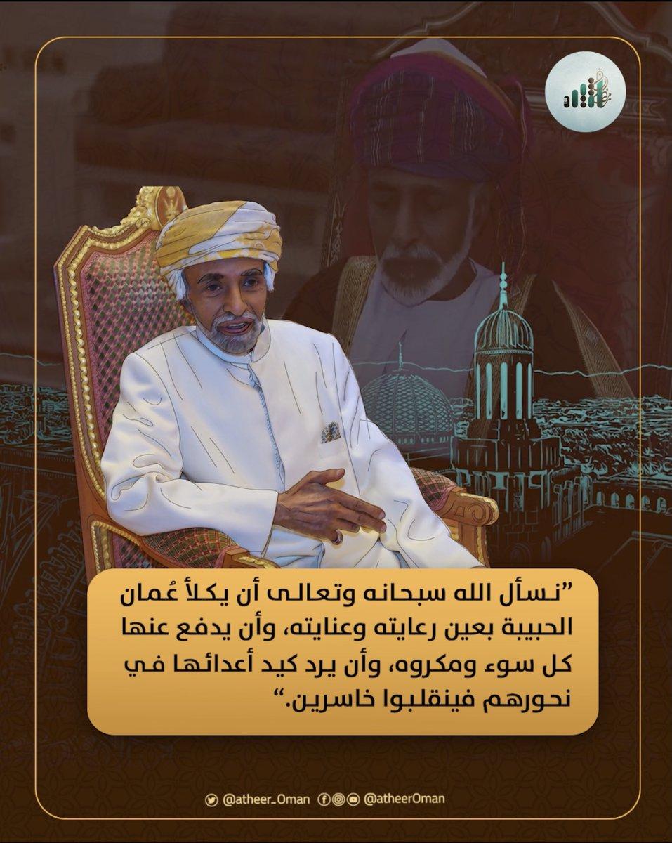 """ أثير فقيد الوطن  قابوس بن سعيد يدعو لعُمان """"وأن يرد كيد أعدائها في نحورهم؛ فينقلبوا خاسرين""""  رمضان مبارك"""