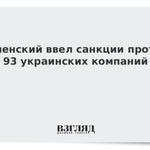Image for the Tweet beginning: Зеленский ввел санкции против 93