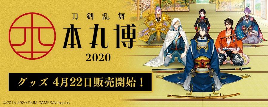 「刀剣乱舞-本丸博-2020」さんの投稿画像
