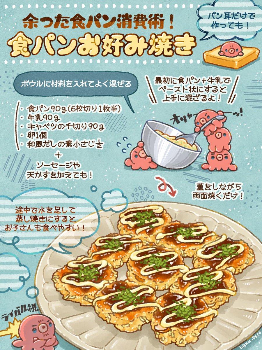 パンの耳もこれで美味しく消費!パンの耳で作るお好み焼きレシピ!