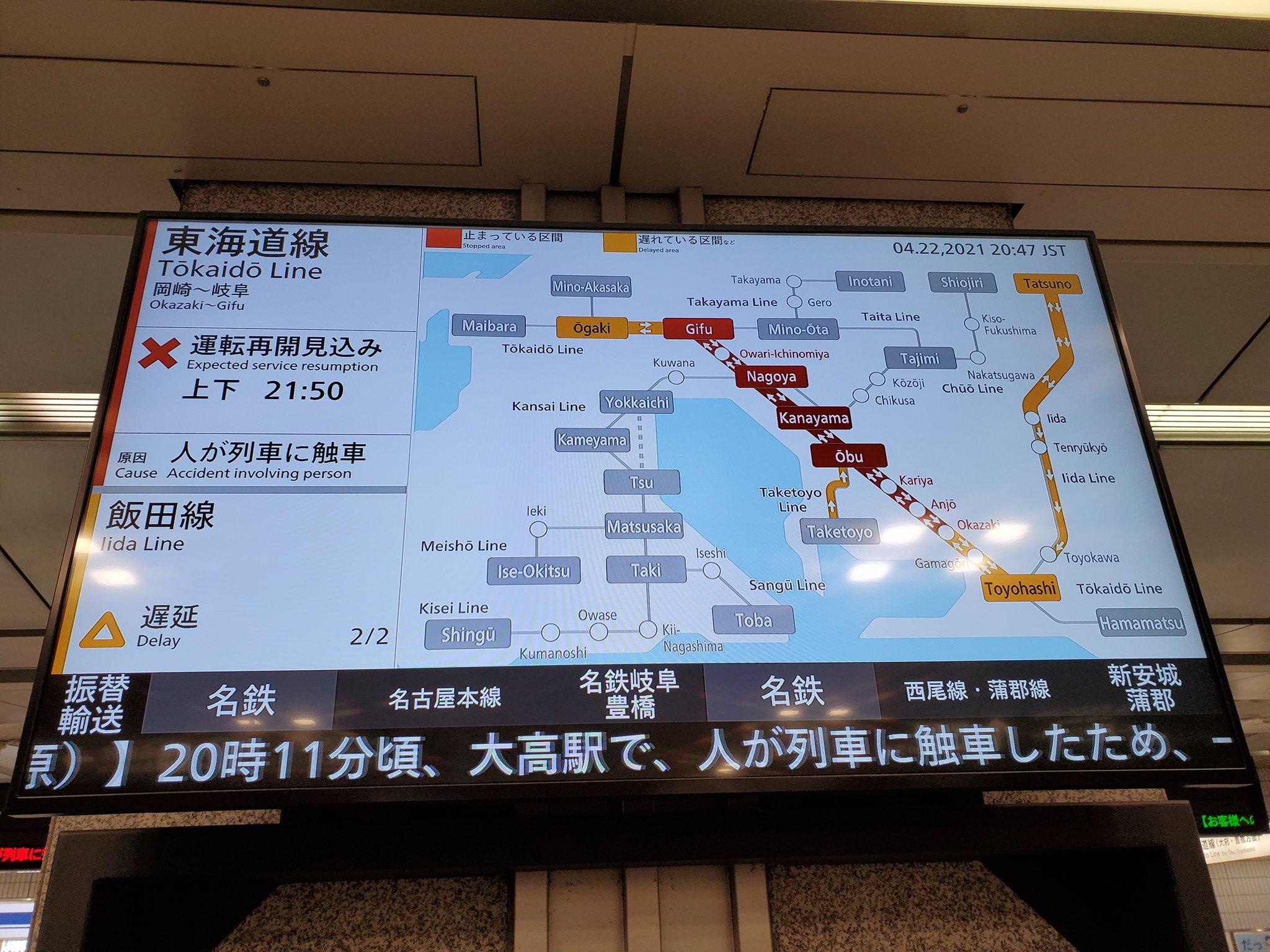 東海道本線の大高駅で人身事故が発生した掲示板の画像
