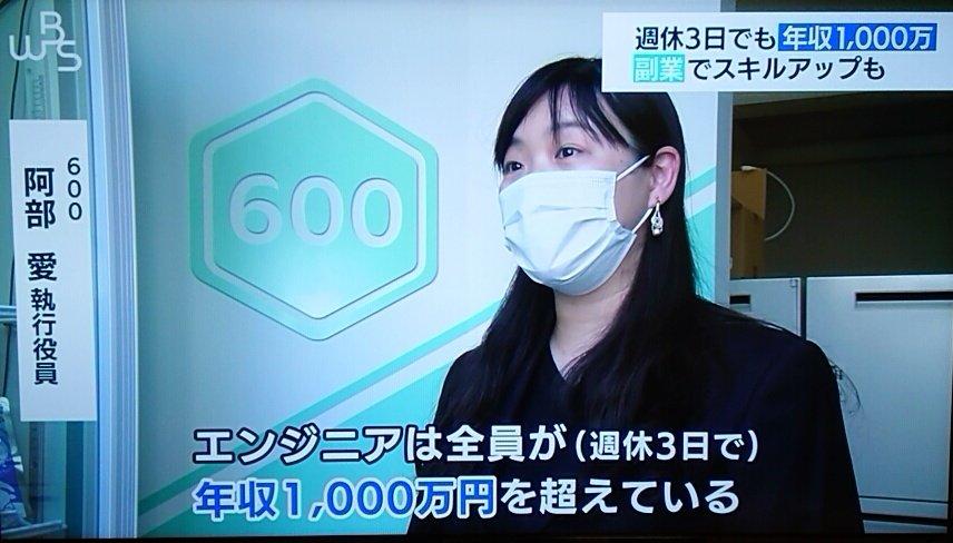 うらやましすぎる?週休3日なのに年収1000万円超えている人!