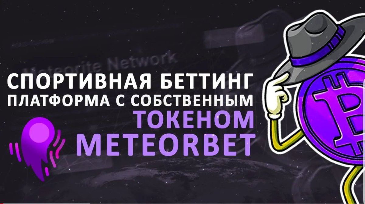 The meteorbet platform and meteorite network  just got a review from a russian youtuber, КРИПТОБОТАНИК.  https://t.co/VKd5dz0n0i https://t.co/E6yKROn3Om