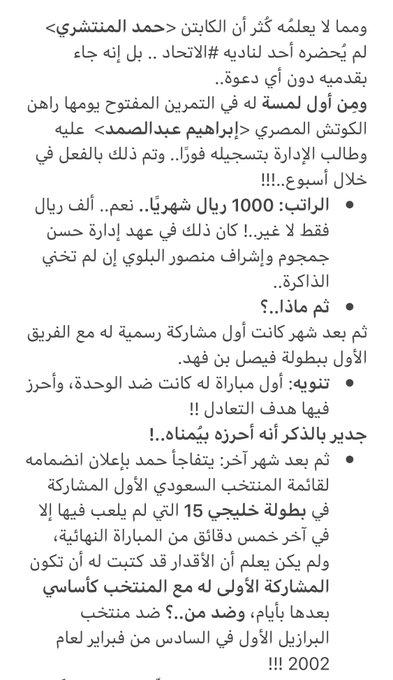 إياد عبدالحي:استهلَ حديثه عن بطولات استوقفتُه فورًا بعبارة: ((ليس هذا ما أعنيه))..!!!