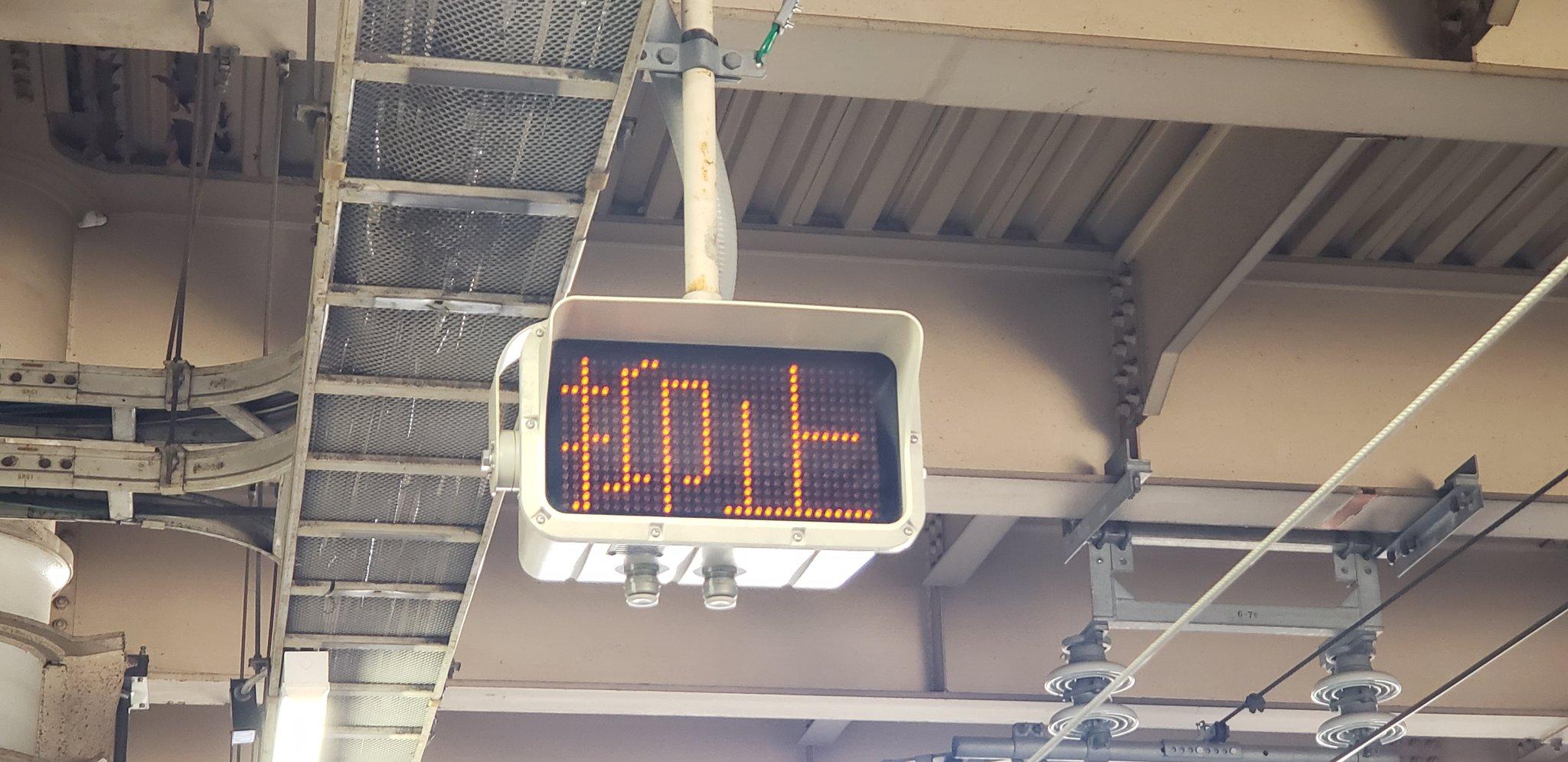 常磐線の三河島駅で人身事故の画像