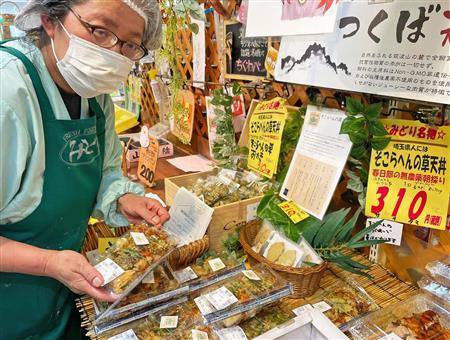 埼玉県人が食べる『そこらへんの草』が天丼に!?翔んで埼玉にちなんで商品化され話題に!