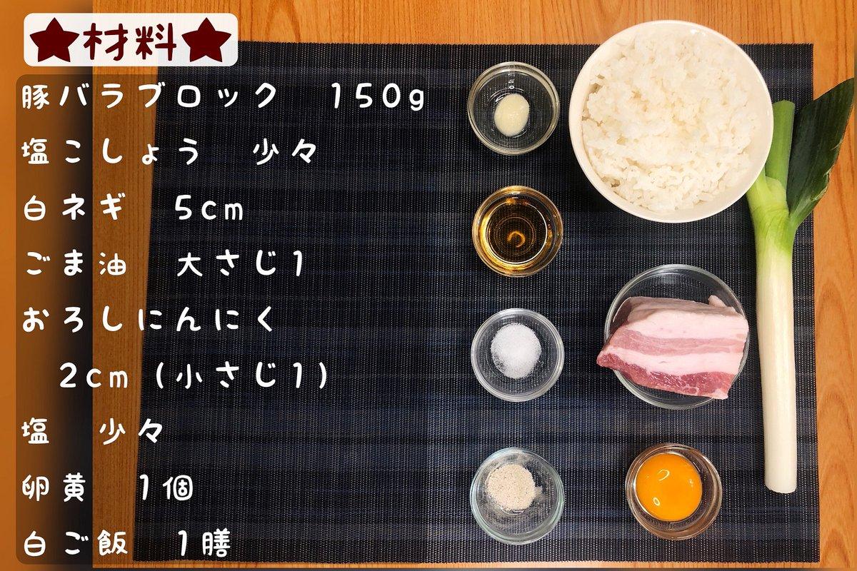 がっつりお肉を食べたいときに!豚バラのネギ塩丼のレシピ!