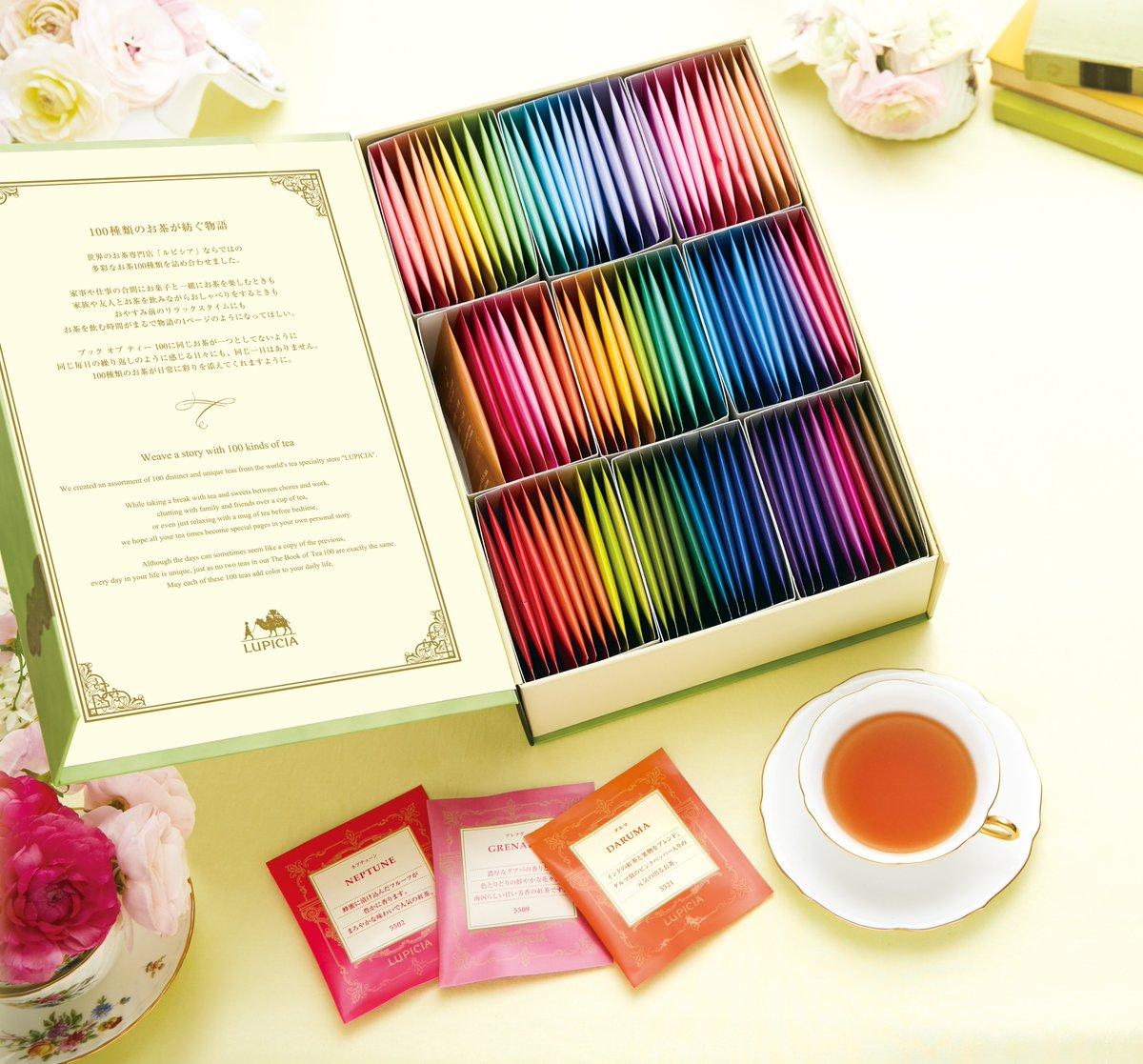 『ルピシア』世界のお茶100種が可愛い!本型ボックス『ブックオブティー100』がギフトにもおすすめ!