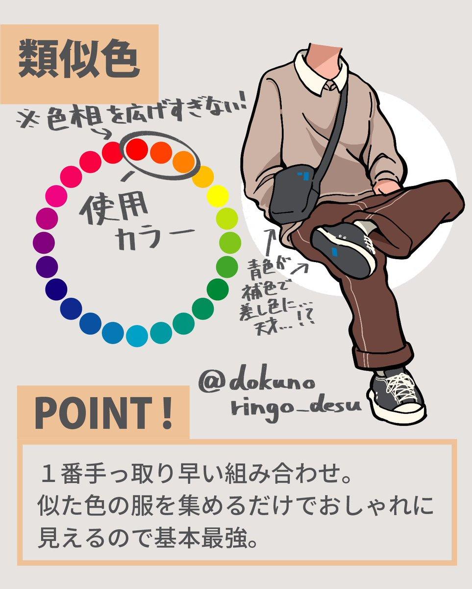 普段のファッションに使える?イラストレーターが伝授する色の合わせ方!