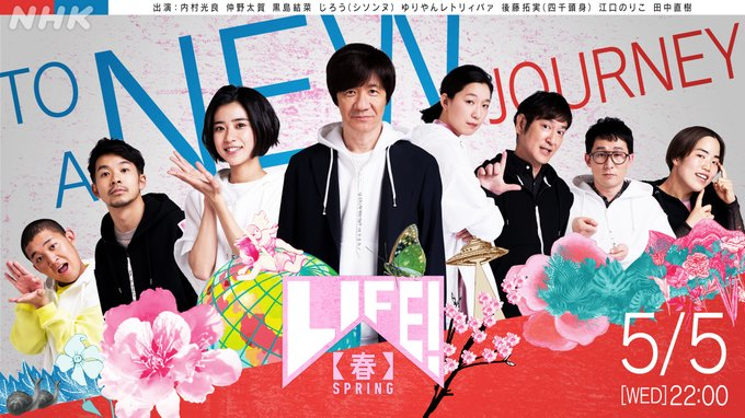 LIFE!春