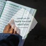 Image for the Tweet beginning: الحث على سنّة القراءة:#الوحيين