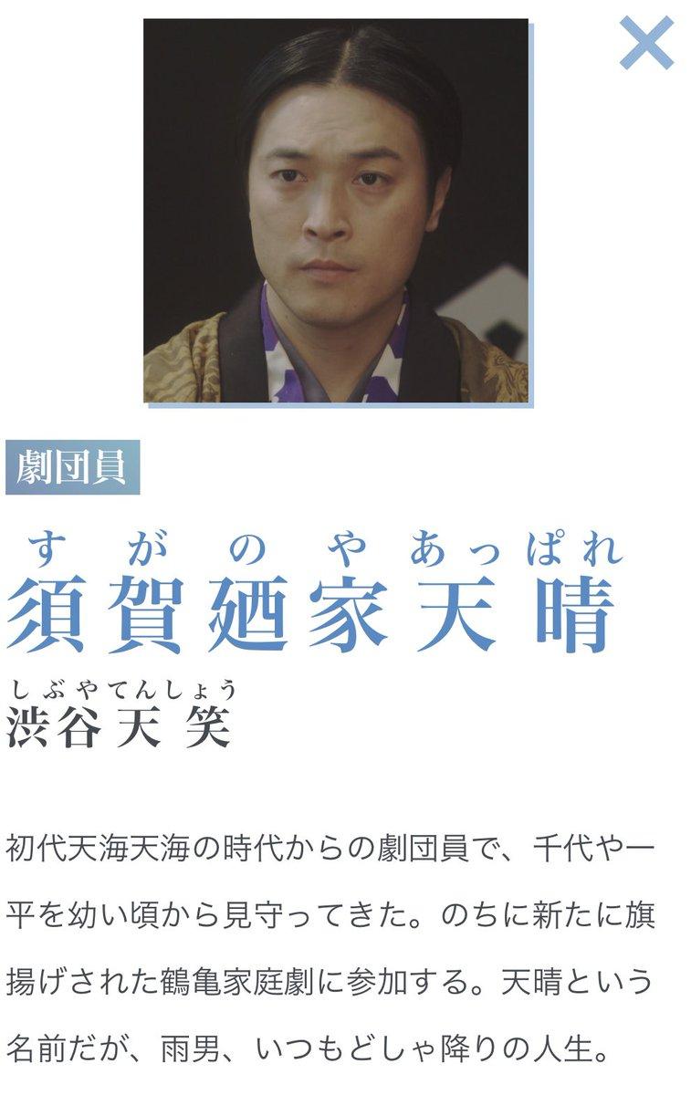天 笑 渋谷 「渋谷天笑」25年ぶり復活 イケメン俳優・胡蝶英治が二代目襲名へ―