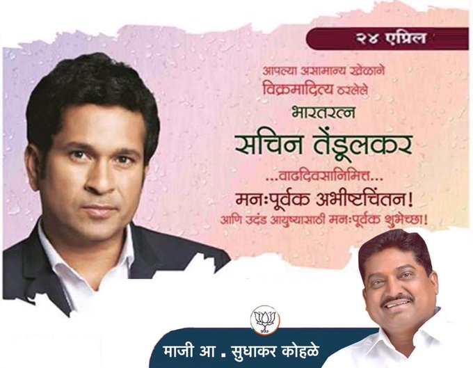 Happy Birthday #  Bharat Ratna # Master blaster # Sachin Tendulkar