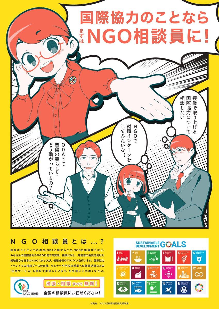 ICAN_NGO photo