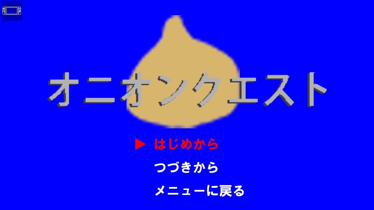 野田 ゲー