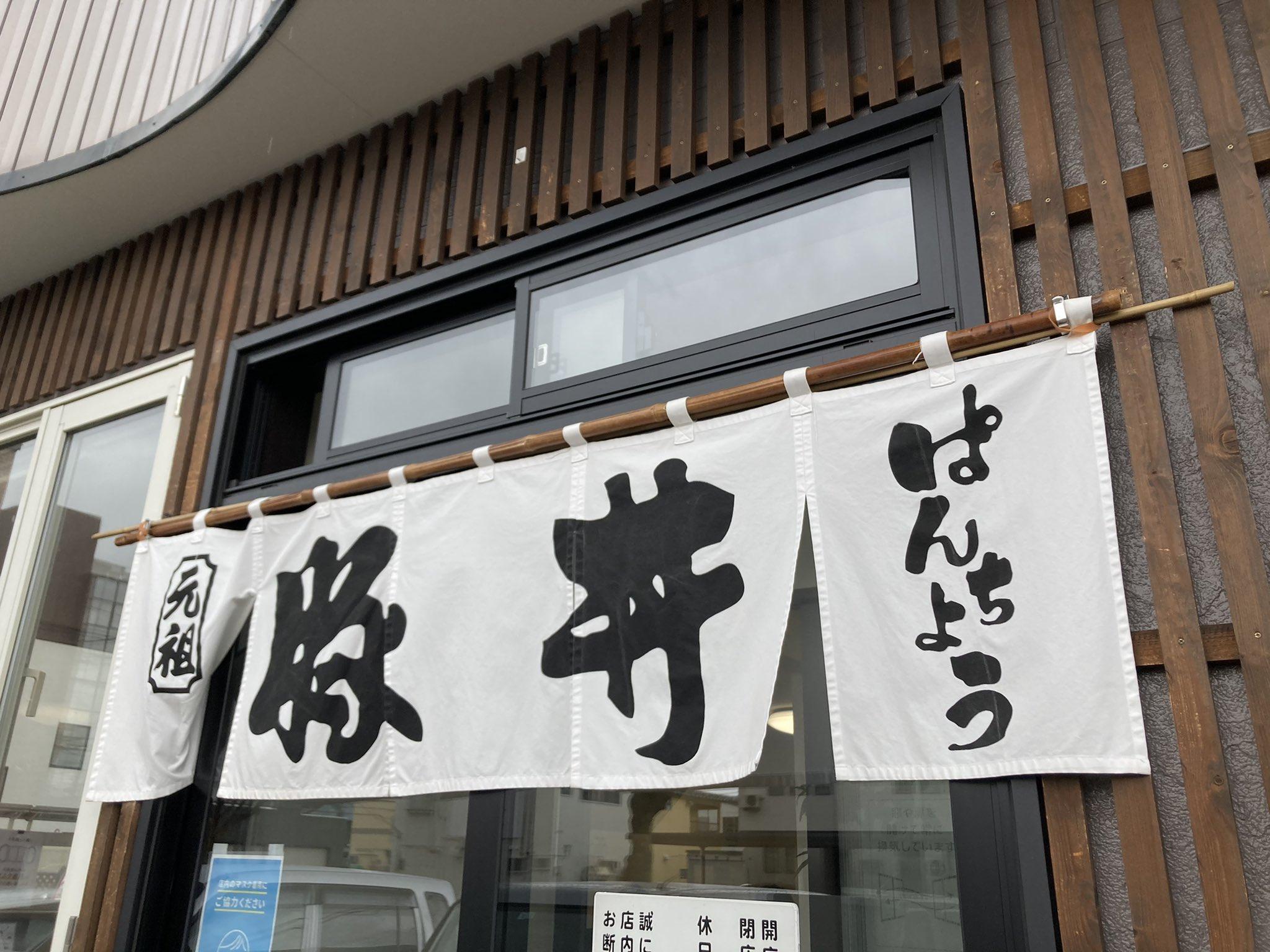 帯広の老舗豚丼店・ぱんちょう入り口