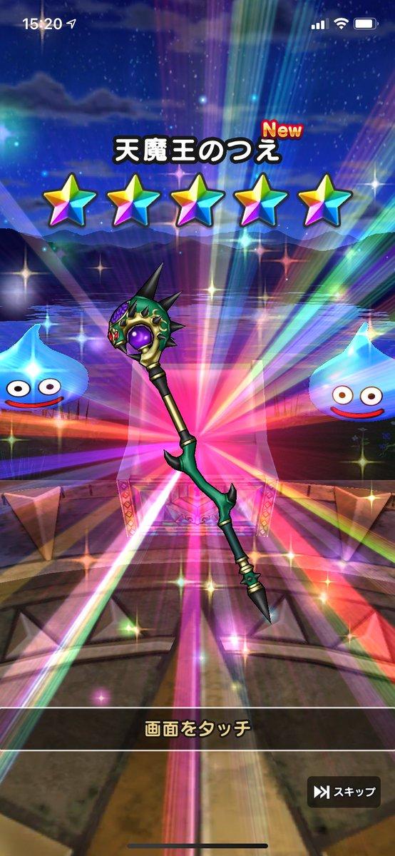 【ドラクエウォーク】オチェアーノの剣のスキル、特殊能力