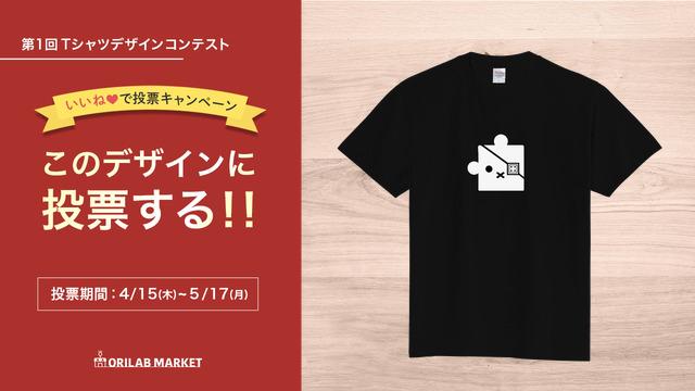 #オリラボコンテスト 実施中  はず明堂さま(@haz_meido) 「パズルの1ピースTシャツ(マシテ)-半袖-」 このデザインいい!と思いましたらぜひ 引用元のツイートにいいねをお願いします♪  ▼パズルの1ピースTシャツ(マシテ)-半袖-のTシャツはこちらから購入できます https://t.co/CkwBSPLi2t