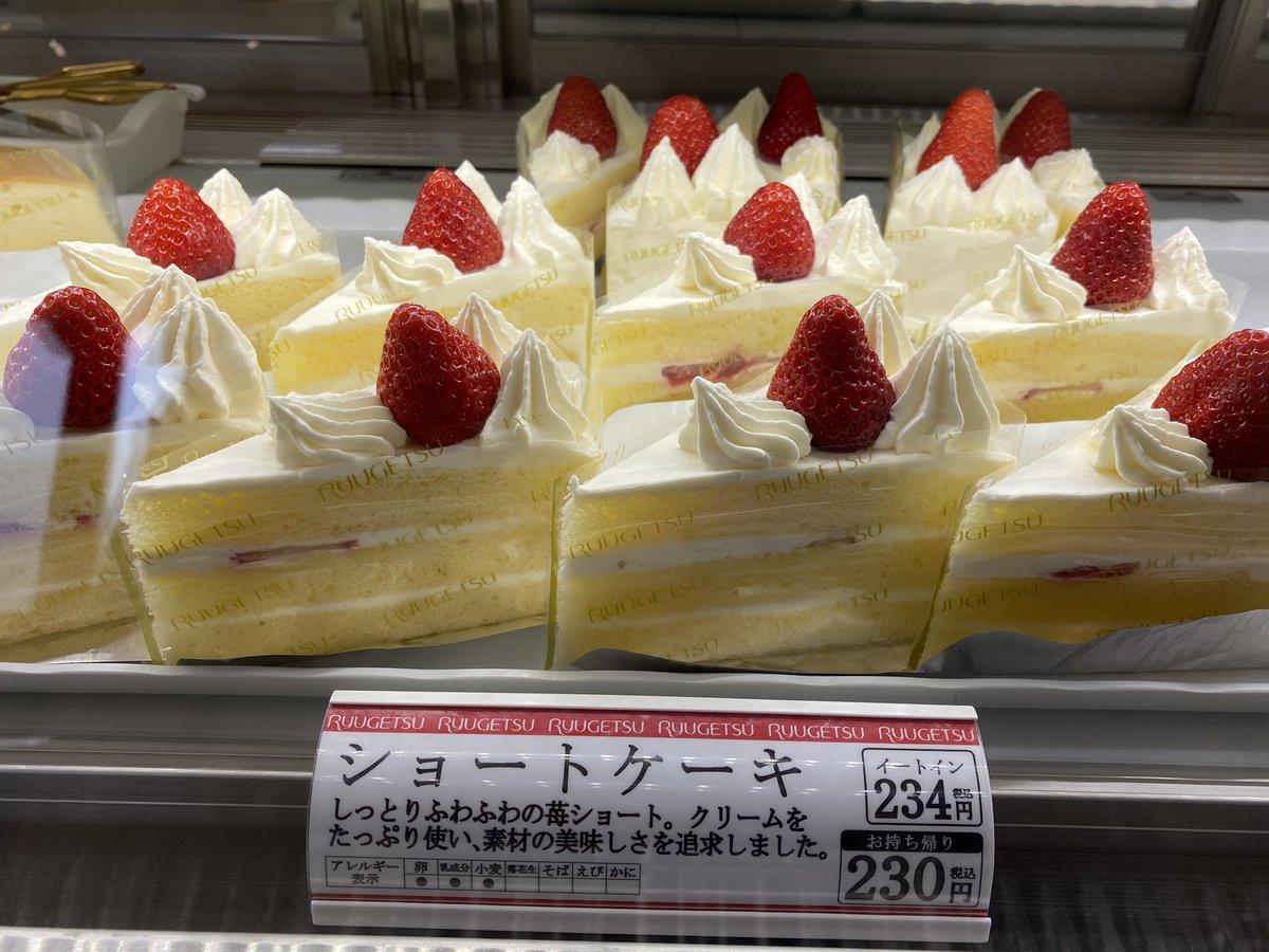 北海道の十勝地方はスイーツ王国!ケーキが美味しくて安すぎる問題!
