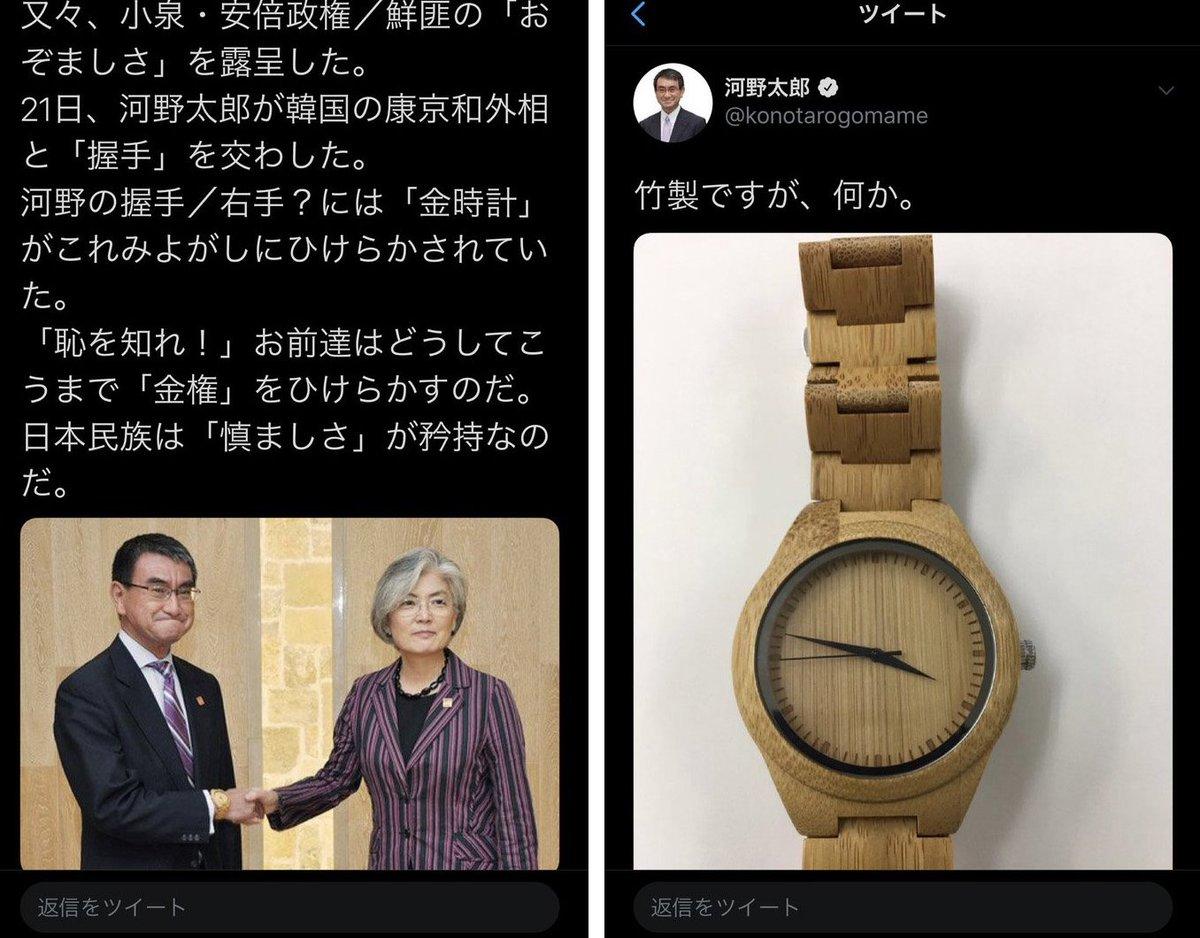 めっちゃ好きな話し。河野太郎さんの腕時計を「金時計、恥を知れ」と嘲ったら、実は「竹製で、会議の貰い物だった」話し。
