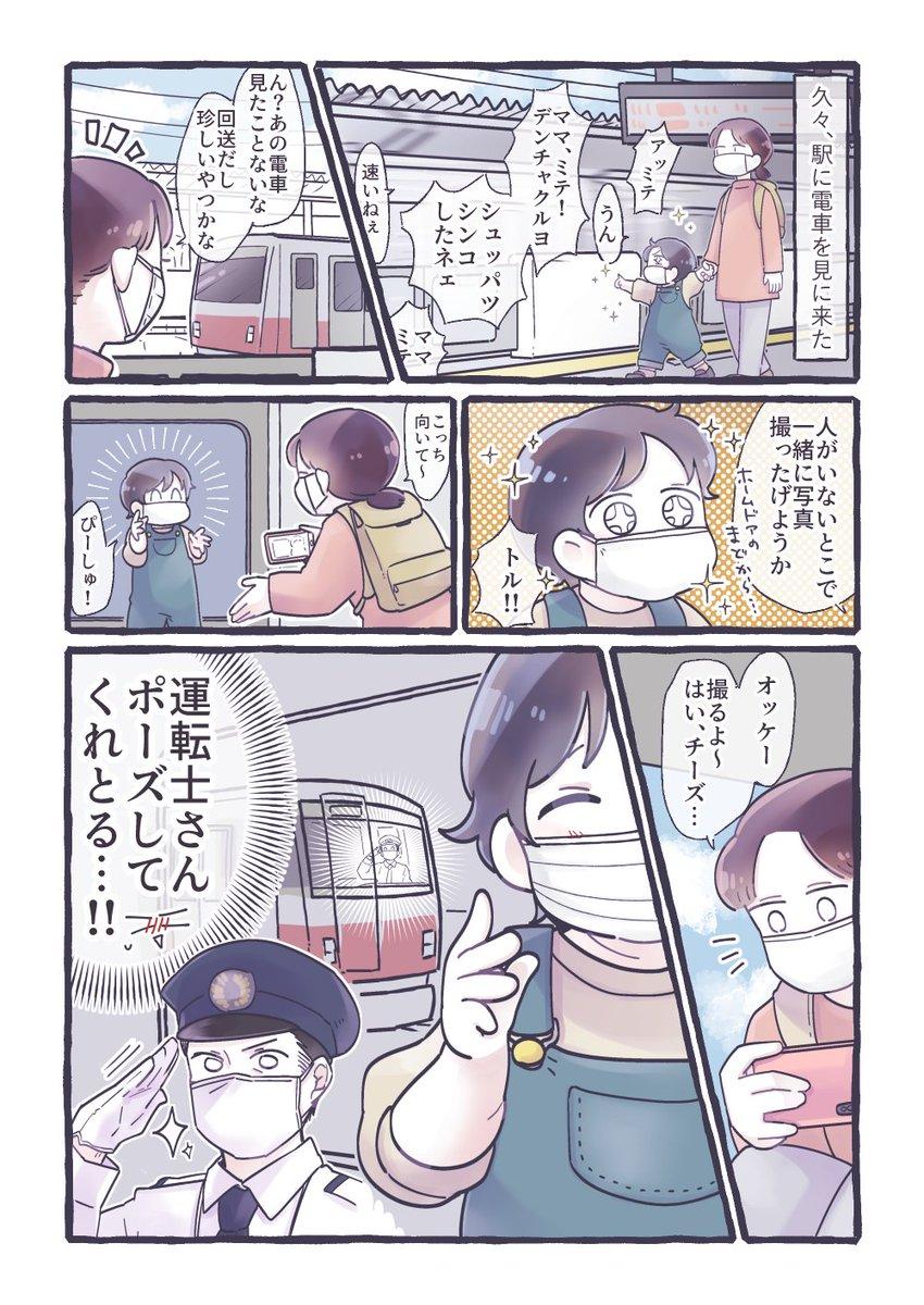 運転士さんの対応が素敵すぎる!子どもと一緒に電車を見に行ったときのほっこりエピソード!