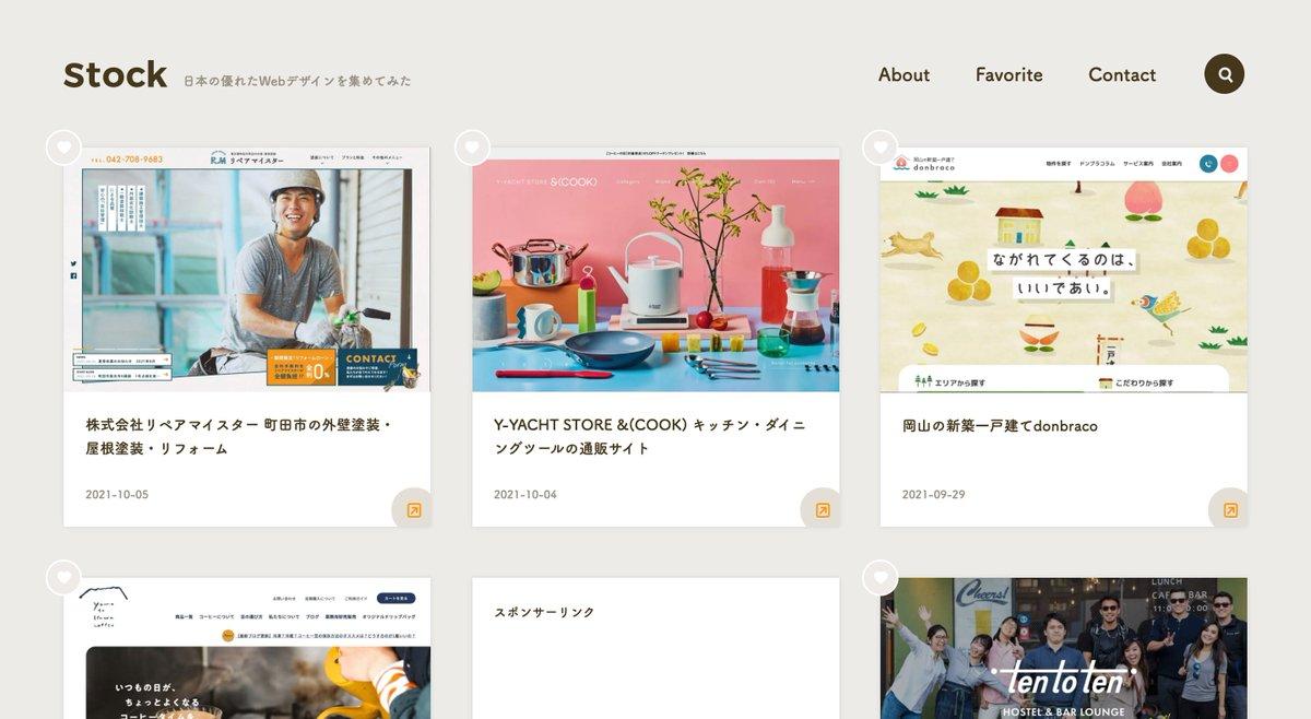 【Webデザイン参考サイト12選でご紹介した『Stock』をさらに詳しく!】 Web制作Tipsでお馴染みの小林さん(@pulpxstyle)が運営されている、日本の優れたWebデザインが集められたWebデザインギャラリー! ジャンルや色などの絞り込みやお気に入り保存などができて、探しやすさも魅力の参考サイトです!