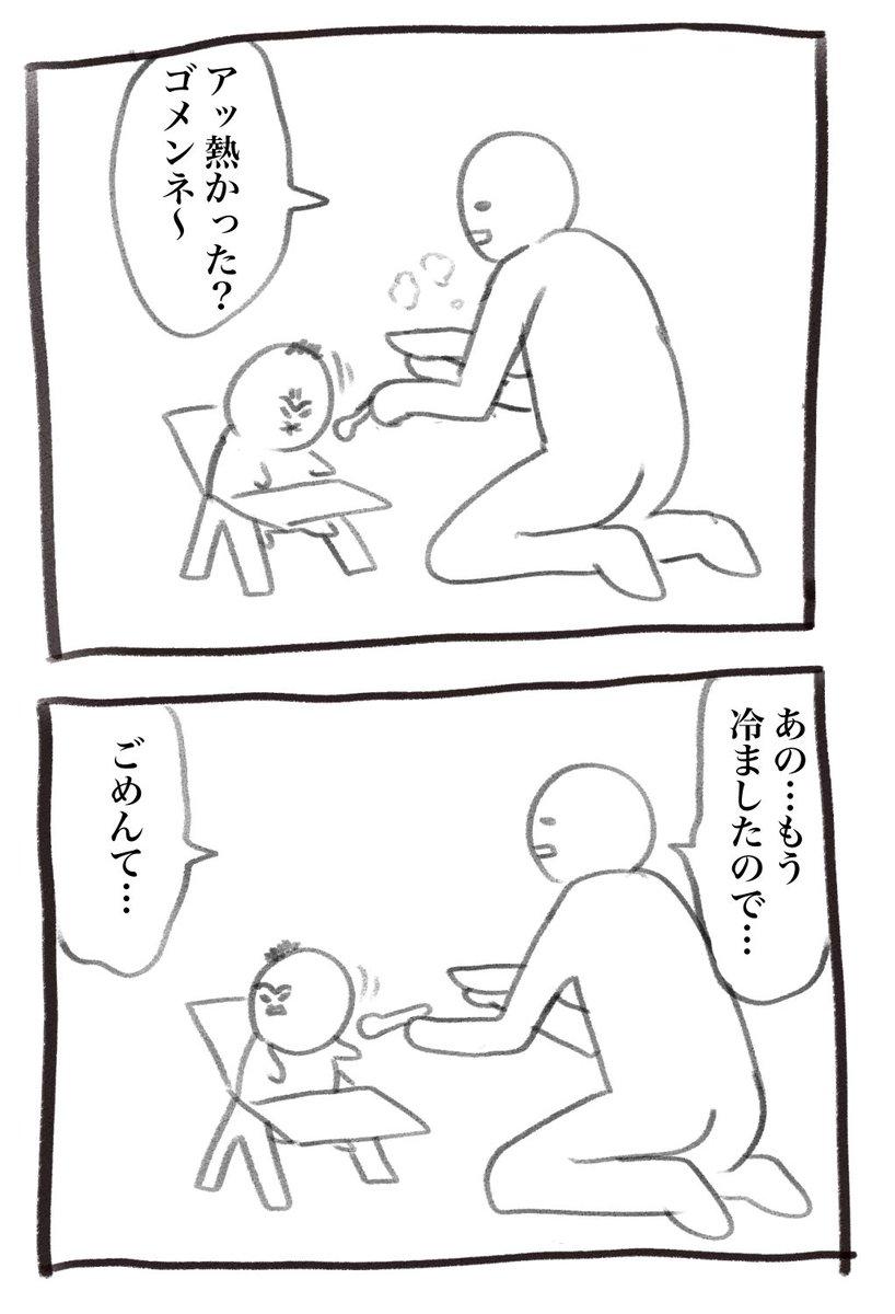 本日の育児漫画です…急かすから…