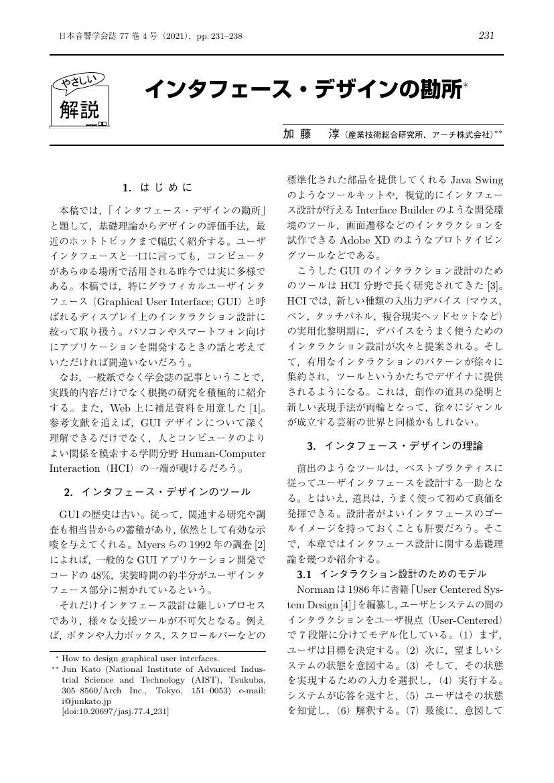 日本音響学会誌77巻4号に寄稿した記事「インタフェース・デザインの勘所」が無料で全文公開されていました。 GUIプログラミングの2類型(retained- vs immediate- mode)などWeb未掲載の内容が含まれています。  📄記事PDF: