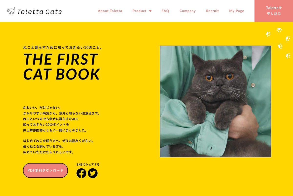 Toletta Cats [トレッタキャッツ]のWebデザイン紹介 →
