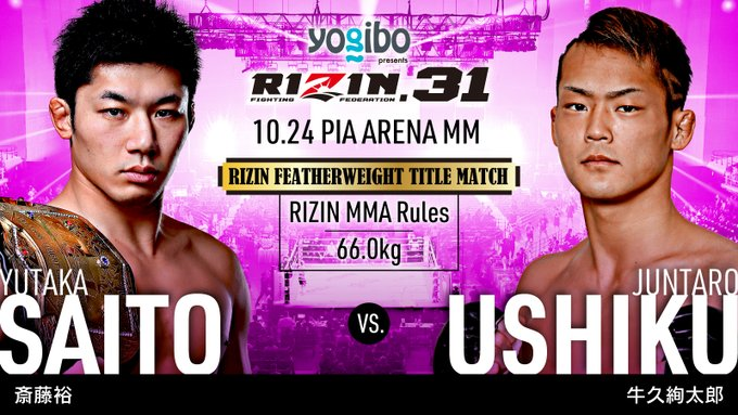 Additional fight announcement for RIZIN.31  Yutaka Saito vs. Juntaro Ushiku  #RIZIN #RIZIN31