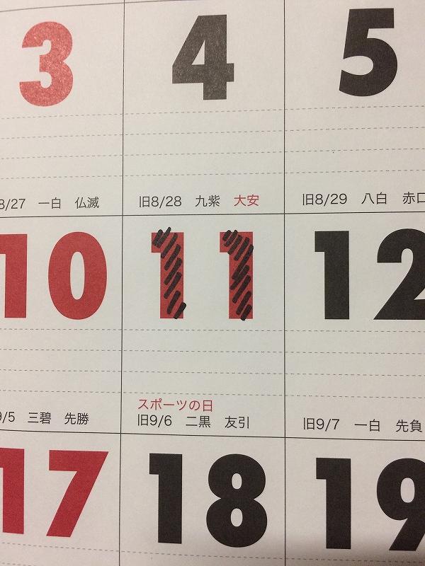 10月11日は平日です!カレンダーをご確認ください!