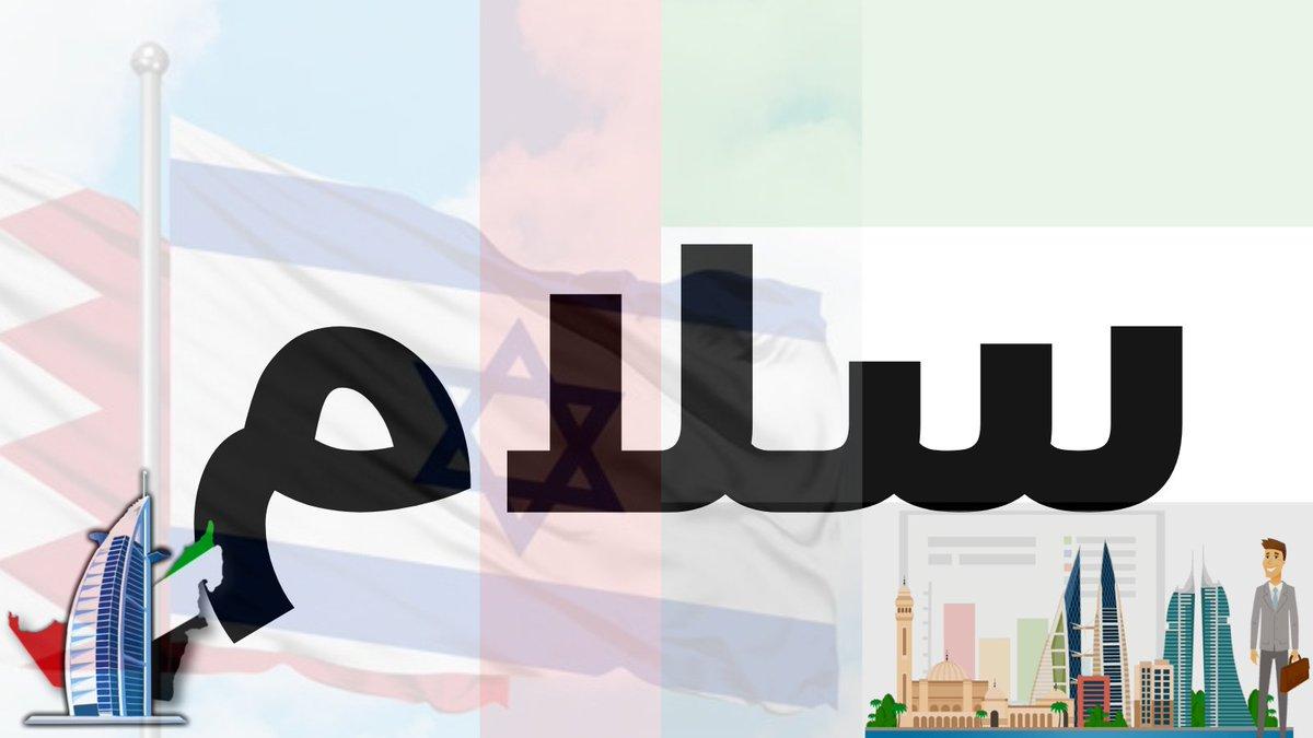 ماذا يعني لك السلام بين دول الخليج واسرائيل؟! …