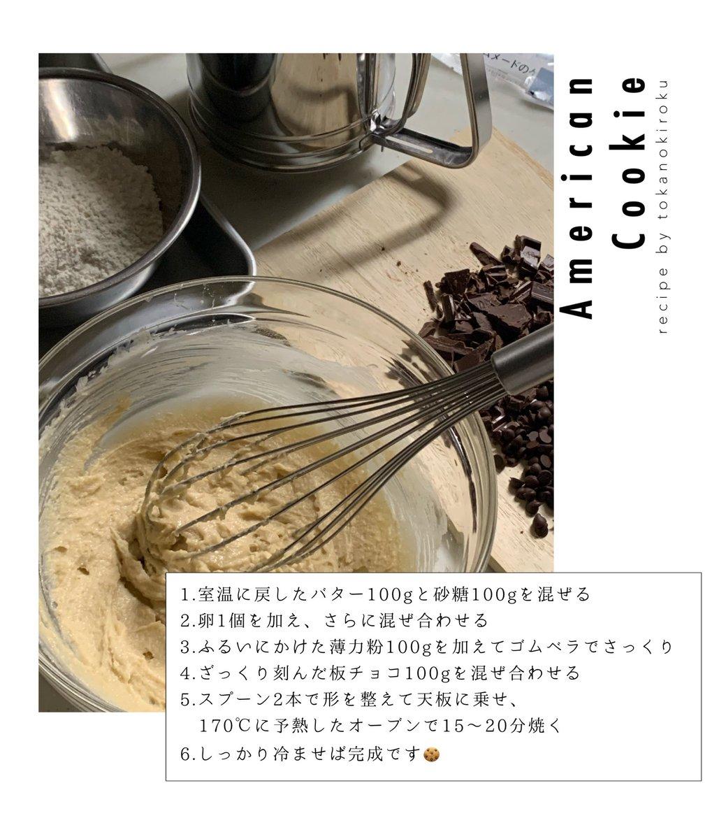 簡単・覚えやすい・美味しいクッキーのレシピ!材料があればすぐできるチョコクッキー!