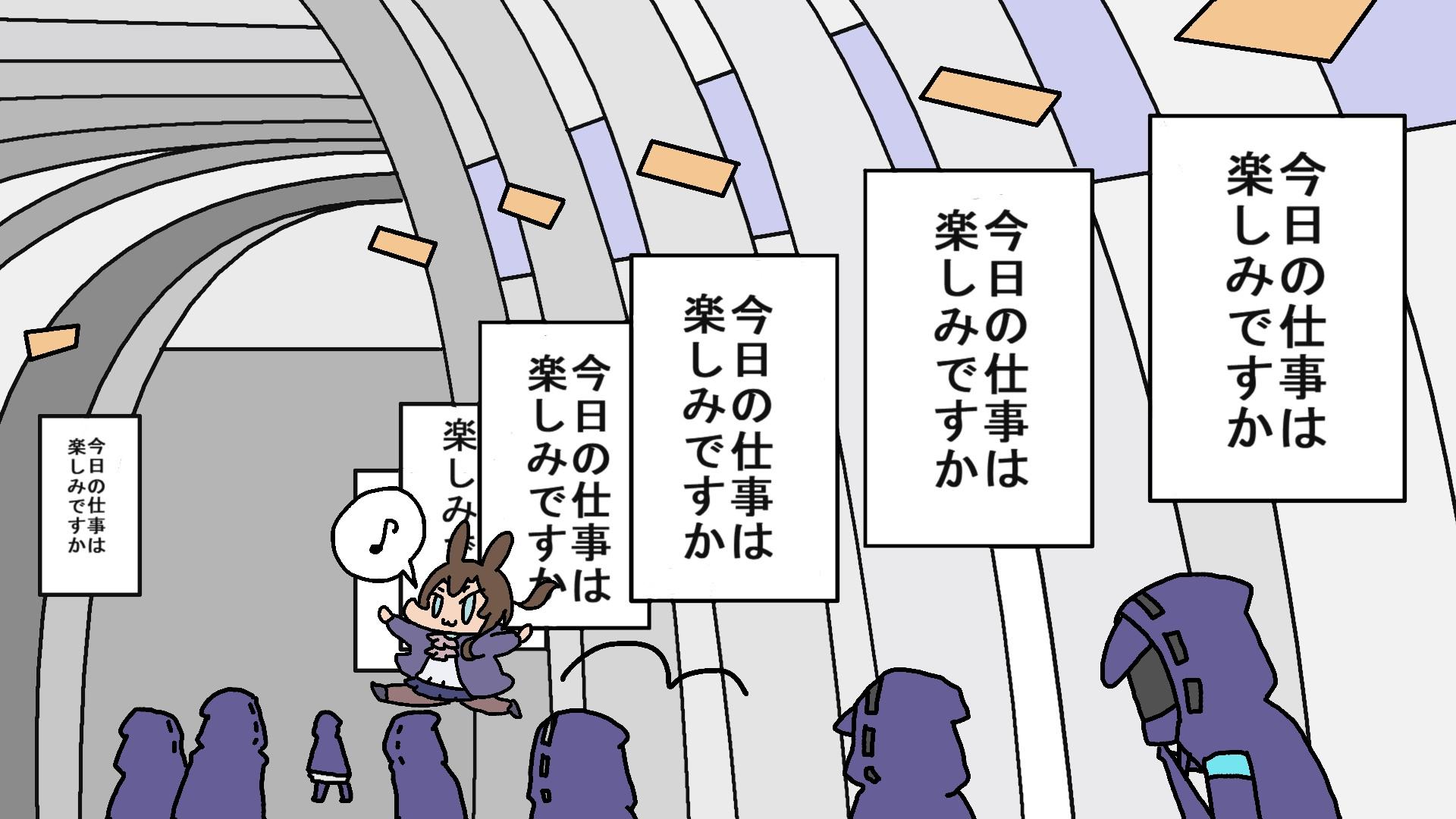 【品川駅】「今日の仕事は楽しみですか。」の広告に『心を折りにくる』と批判殺到→1日で掲載終了、広告主謝罪【画像】