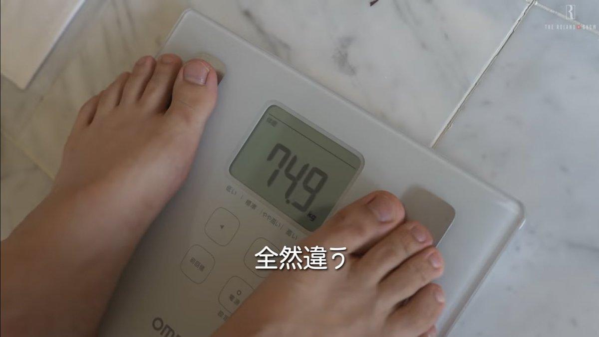 ローランドから学ぶ?体重を聞かれた時はこう答えるべき!