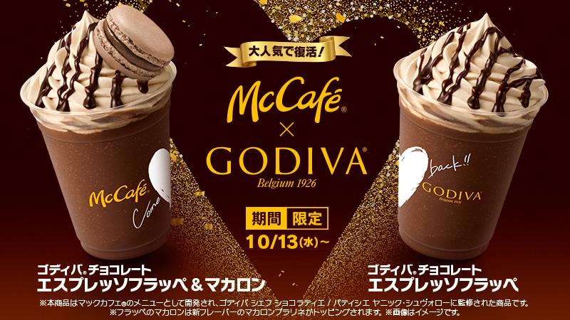 GODIVA×マックカフェ!大人気のエスプレッソフラッペが復活!