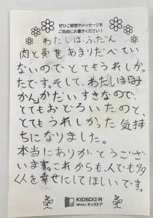 「小さな子供からの真っ直ぐな感謝の手紙」このような状況が続いてはならない。