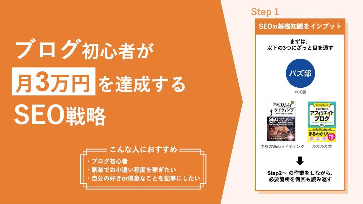 """【図解:ブログ初心者が月3万円を達成するSEO戦略】 ブログで合計数千万円ほど稼いだ僕が「自分の""""好き""""を発信して月3万円稼ぐ戦略」をまとめました。初心者ブロガーは必ずチェックしてね😎"""