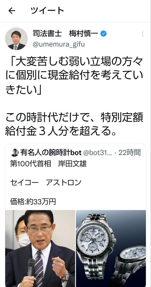 司法書士の梅村氏、岸田首相の腕時計に難癖を付けてしまう!