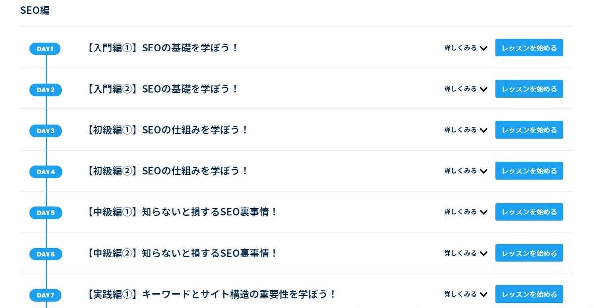 【マーケティングコース大幅アップデート💡】 ✅SEO編12日分追加 ⇨WEBMARKS様(@WEBMARKS2)作成! ✅LPO編2日分追加 ⇨Ptengine様(@Ptengine_Japan)協力!  専門家と協力してさらに充実しました👍 また、11/1よりマーケティングコースの受講料を