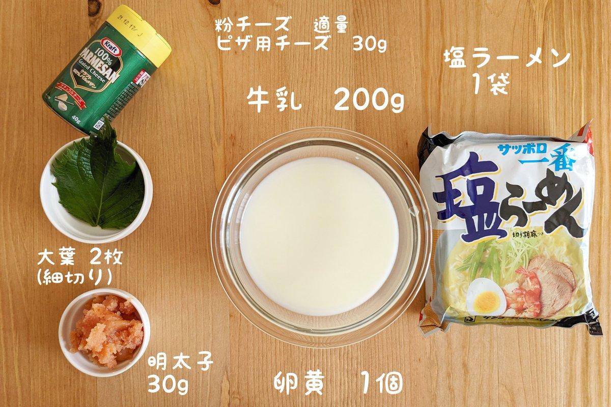 あの袋麺が明太子カルボナーラ風に!『サッポロ一番塩らーめん』のアレンジレシピ!