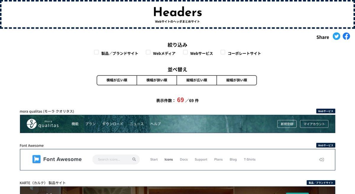 【ヘッダーデザインまとめサイト】  様々なWebサイトの ヘッダーが掲載されている ギャラリーサイトHeaders😊✨  ヘッダーのデザインを作成する際 とても参考になるサイトです🙆🏻♀️◎